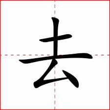 Le caractère chinois du jour [qù]