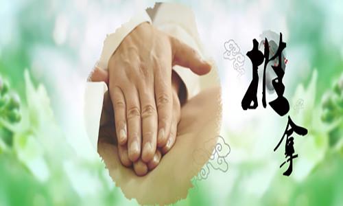 Le massage Tui Na (推拿)