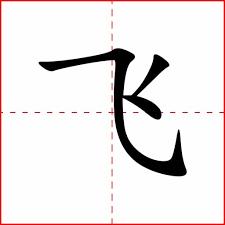 Le caractère chinois du jour [fēi]