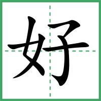 Le caractère chinois du jour [hǎo]