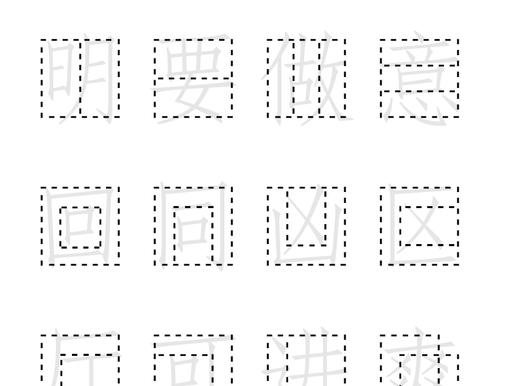 Les caractères composés (3)
