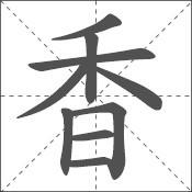 Le caractère chinois du jour [xiāng]