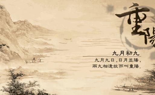 La Fête du double neuf (重阳节 chóng yáng jiē )