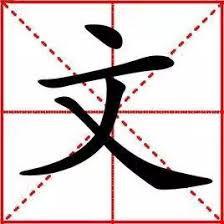 Le caractère chinois du jour [wén]