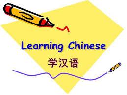 Comment étudier le chinois ?