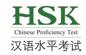 HSK - Le test d'évaluation de chinois