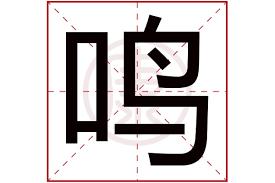 Le caractère chinois du jour [míng]