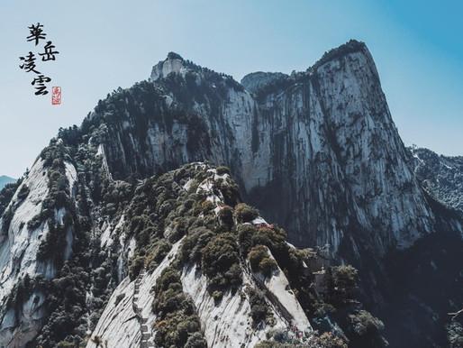 Mont Hua (华山 huá shān)