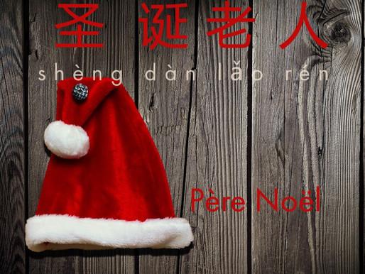 Préparons Noël : 1 jour / 1 mot - Le Père-Noël
