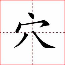 Le caractère chinois du jour : [xué]