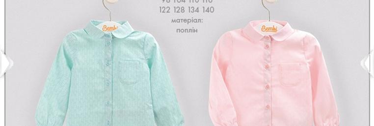 Рубашка РБ96 Бемби-