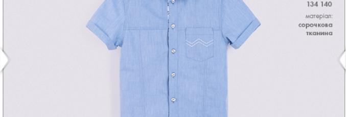 Рубашка РБ72 Бемби (В)