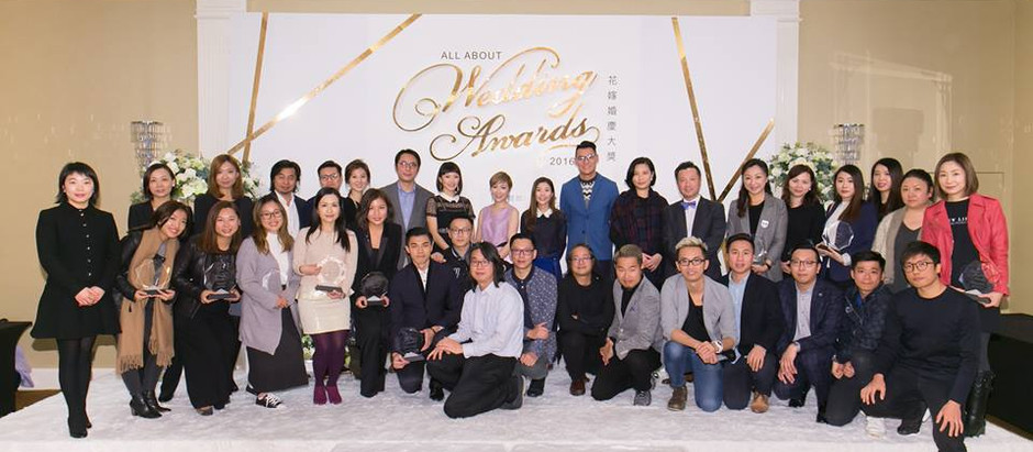 【All About Wedding Award 2016 花嫁婚慶大獎2016】