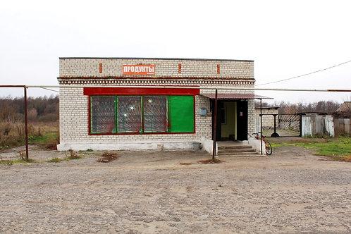 Магазин в х. Подольхи Новооскольского района Белгородской области