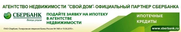 ипотека от сбербанка подать заявку на ипотеку партнеры сбербанка