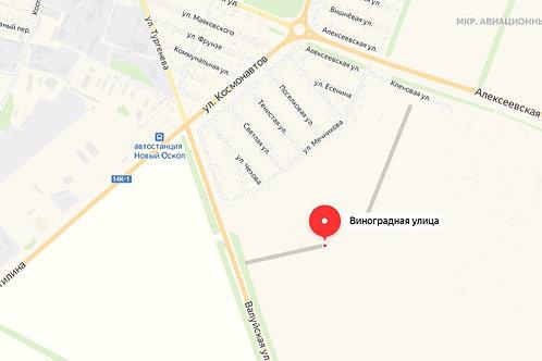 Зем. участок в г. Новый Оскол Белгородской области ул. Виноградная