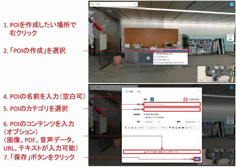 IV_poi_create.JPG
