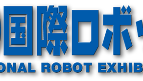 【展示会】「2019国際ロボット展」ブース出展のお知らせ