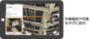 IndoorViewer_report_from_onsite.png
