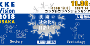 【受付中】KKE Vision 2018 Osaka