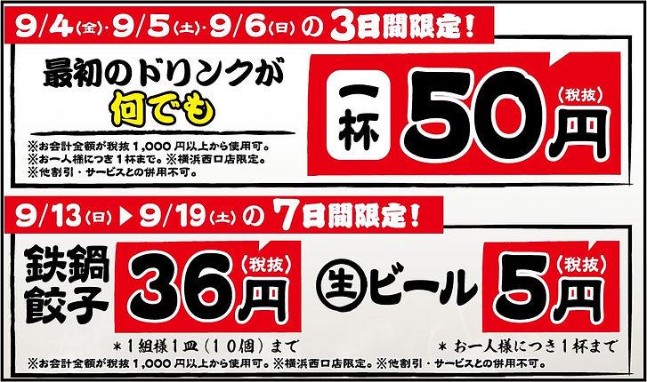 (2校)20.8ちらし 表 - コピー (2).jpg