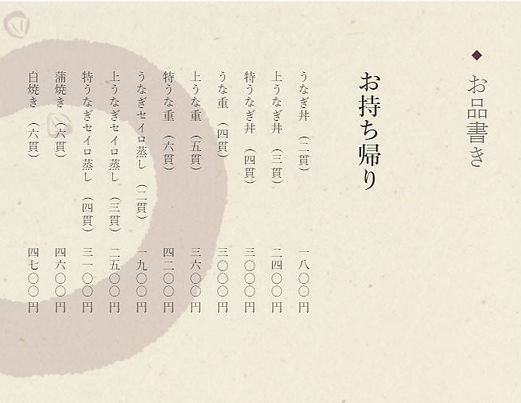 テイクアウトメニュー表.JPG
