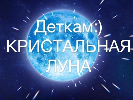 """Стихи деткам """"Кристальная Луна"""""""