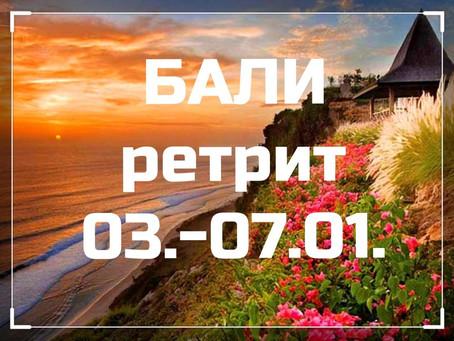РЕТРИТ-ТУР на о. Бали 03.- 07.01.2020