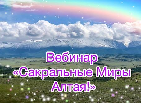 "Вебинар ""Сакральные Миры Алтая!"""