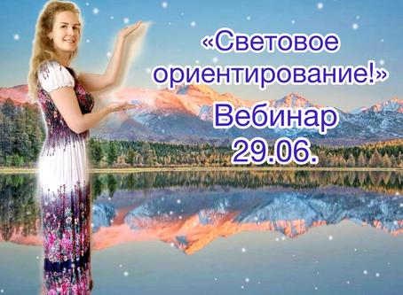 """Вебинар """"Световое ориентирование!"""""""