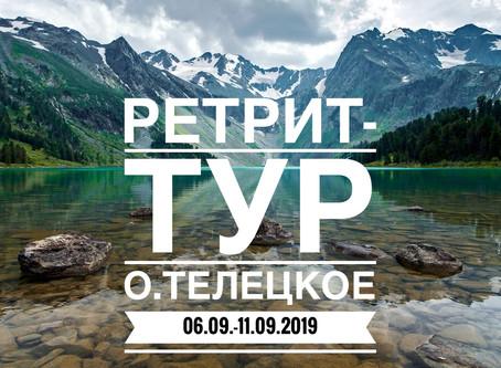 РЕТРИТ-ТУР о.Телецкое с 06 по 11 сентября 2019 года.
