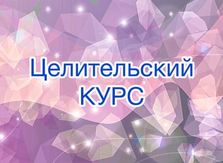 """Курс """"ЦЕЛИТЕЛЬСТВО"""""""