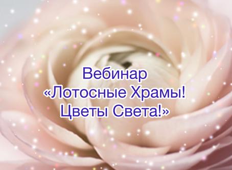 """Вебинар """"Лотосные Храмы. Цветы Света!"""""""