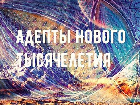 Адепты Нового Тысячелетия Абсолютной Земли!