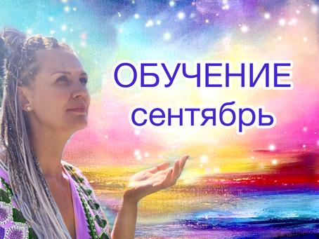 Обучение СЕНТЯБРЬ!