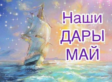 Наши Дары за май!