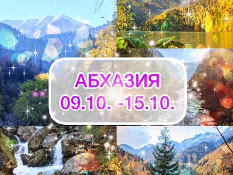 Тур АБХАЗИЯ 09.10.-15.10.
