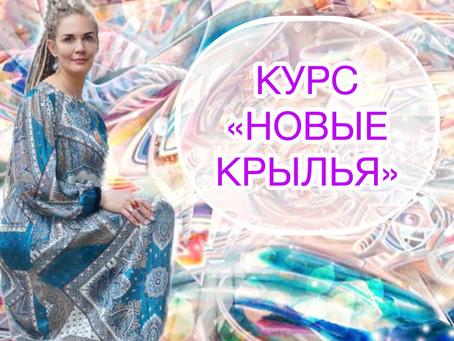 "Скоро Курс ""Новые КРЫЛЬЯ!"""