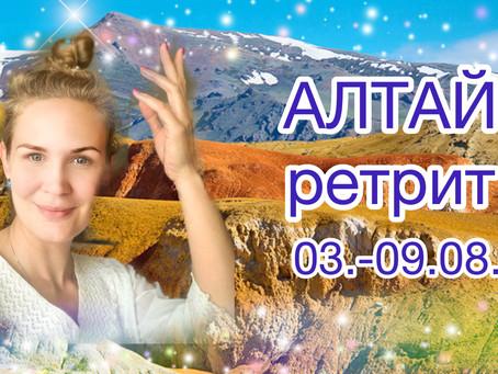 РЕТРИТ Алтай на август 2020!