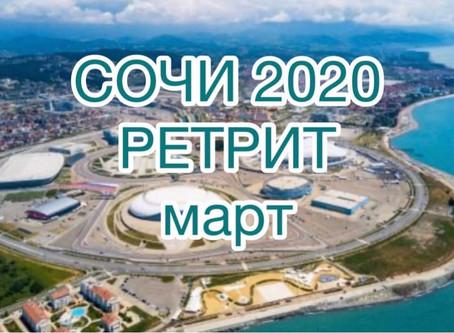 Отзывы тур Сочи март 2020