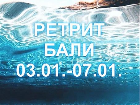 РЕТРИТ-ТУР на о. Бали 03.01.- 07.01.2020