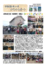 201904号イベント報告①_01_edited.jpg