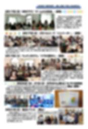 201904号イベント報告②_01_edited.jpg