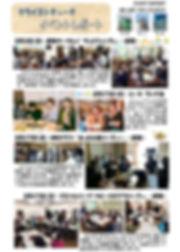 201903号イベント報告①_01_edited_edited_edited.j