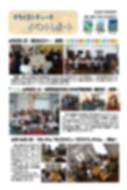 201907号イベント報告①_01_edited.jpg