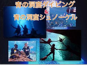 青の洞窟セットコース.JPG