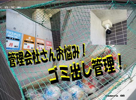 管理会社さんは悩んでいます!住民さんのゴミ出しマナー!(名古屋市中区Mマンション)