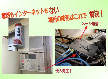 「電話回線、ネット環境がない建物の侵入通報を受けたい!」(東海市t電機様)