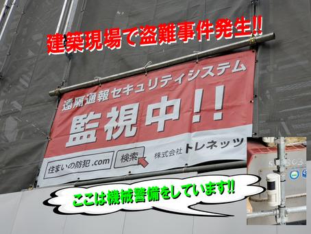 建築現場で盗難事件発生!!(名古屋市天白区某建築現場)