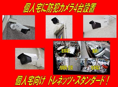 個人宅に防犯カメラ4台設置(名古屋市緑区H邸)